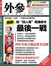 """《外參》第54期: 圍剿新""""四人幫""""最後一戰"""
