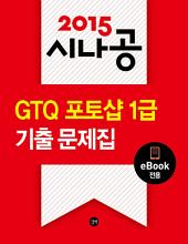 2015 시나공 GTQ 포토샵 1급 기출문제집(eBook전용)