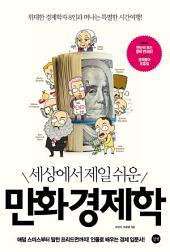 세상에서 제일 쉬운 만화 경제학: 애덤 스미스부터 밀턴 프리드먼까지! 인물로 배우는 경제 입문서!