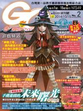 Game Channel遊戲頻道: 試刊號No.2