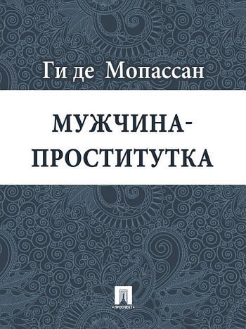 [PDF] BOOK Мужчина-проститутка (перевод Г.А. Рачинского) by ...