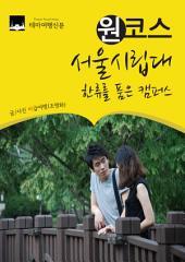 원코스 서울시립대 : 한류를 품은 캠퍼스