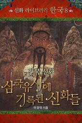 한국 신화 8_건국신화 삼국유사에 기록된 신화들