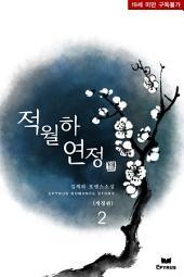적월하연정(개정판) 2/2