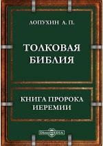 Толковая Библия или комментарий на все книги Священного Писания Ветхого и Нового Заветов. Книга пророка Иеремии
