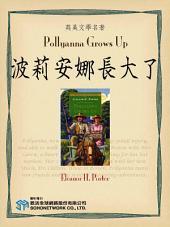 Pollyanna Grows Up (波莉安娜長大了)