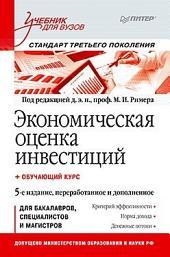 Экономическая оценка инвестиций: Учебник для вузов. 5-е изд., переработанное и дополненное (+ обучающий курс )