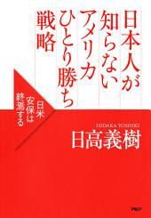 日本人が知らないアメリカひとり勝ち戦略: 日米安保は終焉する