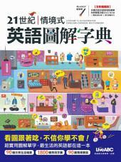 21世紀情境式英語圖解字典 [有聲版]: 學英語就該找對方法,用實景圖解超Easy! LiveABC's Illustrated English-Chinese Disctionary