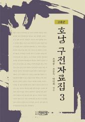 호남 구전자료집 3 - 고흥군