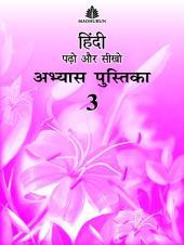 Hindi Padho Aur Seekho Abhyas Pustika – 3