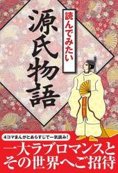 読んでみたい源氏物語