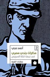 مذكرات جندي مصر في جبهة قناة السويس