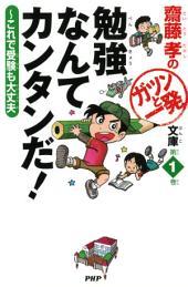 齋藤孝のガツンと一発文庫 第1巻 勉強なんてカンタンだ!: これで受験も大丈夫