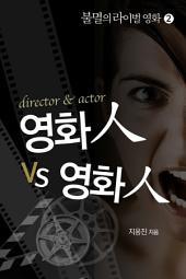 불멸의라이벌2_영화인vs영화인