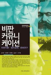 비판 커뮤니케이션: 비판이론 정치경제 문화연구