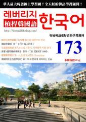 槓桿韓國語學習週刊第173期: 最豐富的韓語自學教材