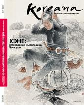 Koreana - Summer 2014 (Russian)