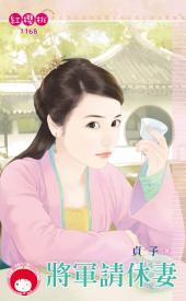 將軍請休妻: 禾馬文化紅櫻桃系列1041