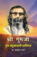 Shri Guruji Ek Bahuayaami Vyaktitva