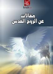 مقالات عن الروح القدس