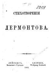 Стихотворения Лермонтова