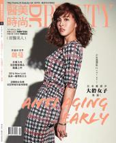 醫美時尚Dr.BEAUTY NO.108(2016年1月號): Anti aging early抗老養膚非「大齡女子」專屬!