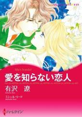 大富豪 ヒーローセット vol.1: ハーレクインコミックス