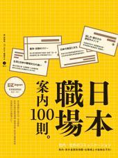 日本職場案內100則:Nippon所藏日語嚴選講座