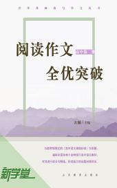 阅读作文全优突破 高中第二册: 新学堂数字版