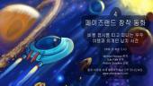 페이즈랜드 창작 동화: 제 4화: 비행 접시를 타고 떠나는 우주 여행과 외계인 납치 사건