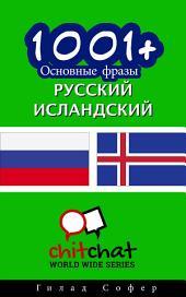 1001+ основные фразы Pусский - исландский
