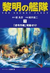 黎明の艦隊 コミック版(7)