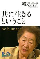 共に生きるということ: be humane