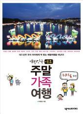대한민국 대표 주말가족여행 10월편