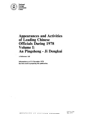 Appearances and Activities of Leading Chinese Officials