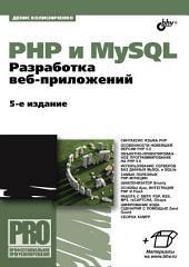PHP и MySQL. Разработка веб-приложений. 5-е изд.