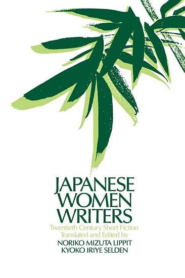 Japanese Women Writers  Twentieth Century Short Fiction PDF