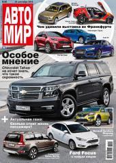 АвтоМир: Выпуски 40-2015