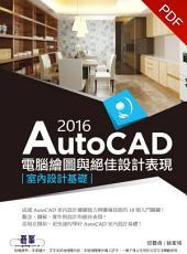 AutoCAD 2016電腦繪圖與絕佳設計表現(室內設計基礎) (電子書)