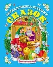 Первая книга русских сказок