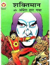 Shaktimaan Aur Andhera Har Gaya Hindi