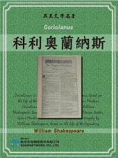 Coriolanus (科利奧蘭納斯)