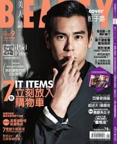 BEAUTY美人誌NO.178 (2015年9月號): 立刻放入購物車