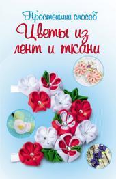 Цветы из лент и ткани
