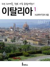 2년 20개국, 정보 가득 유럽여행기 – 이탈리아 1편