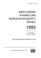 Yearbook of the International Law Commission 1993  Vol  II  Part 1  Russian language  PDF