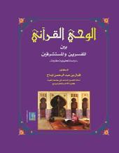الوحي القرآني بين المفسرين و المستشرقين : دراسة تحليلية مقارنة