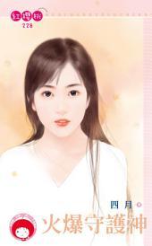 火爆守護神《限》: 禾馬文化紅櫻桃系列225