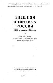 Внешняя политика России XIX [и.е. девятнадцатого] и начала XX [и.е. двадцатого] века: серия:1815-1830 гг